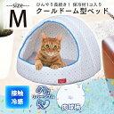 クールウレタンドーム型ベッド Mサイズ ひんやり ベッド ペットベッド サマーベッド ハウス ドームベッド 暑さ対策 夏 接触冷感 クール用品 猫 犬 アイリスオーヤマ 楽天