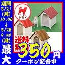 【最大350円クーポン配布中】犬小屋 犬舎 送料無料 ボブハ...