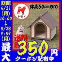 【最大350円クーポン配布中】犬小屋 犬舎 送料無料 ウッデ...
