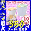 【最大350円クーポン配布中】【ストッカー フード 猫砂】密...