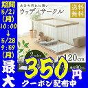 【最大350円クーポン配布中】犬 ケージ ゲージ サークル≪...