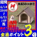 【条件クリアでポイント9倍】犬小屋 犬舎 送料無料 ウッディ犬舎 WDK-750犬 ハウス 木製 家...