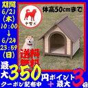 【条件クリアでポイント3倍】犬小屋 犬舎 送料無料 ウッディ...