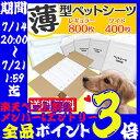 【最大350円クーポンあり】薄型 ペットシーツ レギュラー ...