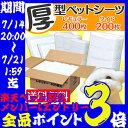 【最大350円クーポンあり】ペットシーツ 厚型レギュラー40...