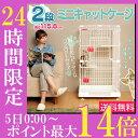 【24Hポイント10倍5日0時〜】ゲージ 猫 ケージ 2段 送料無料 ミニキャットケージ PMCC
