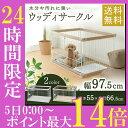 【24Hポイント10倍5日0時〜】犬 サークル 犬 ペットサークルウッディサークル PWSR-96