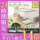 【24Hポイント10倍5日0時〜】犬 サークル 犬 ペットサークルウッディサークル PWSR-12