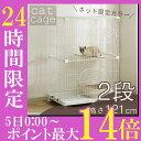 【24Hポイント10倍5日0時〜】キャット ケージ 猫 ペットケージ キャットケージ 2段
