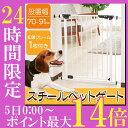 【24Hポイント10倍5日0時〜】ゲート ペットゲート ペット ゲート スチールゲート ペ
