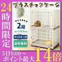 【24Hポイント10倍5日0時〜】ゲージ 猫 キャットケージ 2段 ケージ プラケージ 812 送