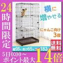 【5日24Hポイント10倍】ケージ ゲージ 猫 キャットケージ 3段 ケージ ゲージ サークル
