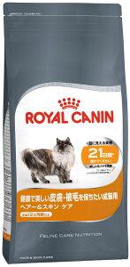 ロイヤルカナン 猫 FCN ヘアー&スキン ケア 2kg ≪正規