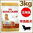 [ロイヤルカナン 犬]ロイヤルカナン ダックスフンド 中・高齢犬用3kg[ドッグフード ロイヤルカナン 高齢 正規品 8歳以上] 【D】[AA]