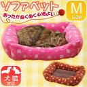 ≪期間限定≫あったかソファベッド Mサイズ PSFH530 ピンク ブラウンあったか 秋冬 犬 猫 ペット 対策 ベッド アイリス アイリスオーヤマ 楽天