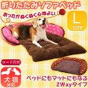 あったか折りたたみソファベッド Lサイズ POSH800 ピンク・ブラウンあったか 秋冬 犬 猫 ペット 対策 ベッド アイリス アイリスオーヤマ