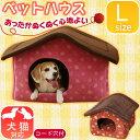 ≪期間限定≫あったかペットハウス Lサイズ PHH750 ピンク ブラウンあったか 秋冬 犬 猫 ペット 対策 ベッド アイリス アイリスオーヤマ 楽天