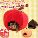 あったかペットベッド りんご くり かぼちゃ PBH450A PBH460M PBH450Pあったか 秋冬 犬 猫 ペット 対策 デザイン ベッド アイリス ア...