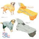 ドッグレインコート グレー オレンジ DRC-3L[犬 レインコート ペット 雨具 カッパ かっぱ アイリスオーヤマ おでかけ お出かけ] 楽天