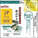 《おすすめ》日清 JPスタイル歯みがきガム超小型ミニ75g【TC】[LP] 楽天