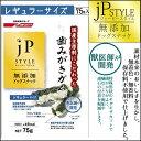 《おすすめ》日清 JPスタイル歯みがきガム小型レギュラー75g【TC】[AA] 楽天