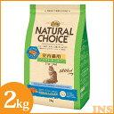 【ニュートロ ナチュラルチョイス 猫】ナチュラルチョイス キャット室内猫用 アダルト サーモン 2kg[AA]【D】