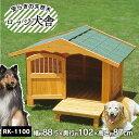 犬小屋 犬舎 送料無料 ロッジ犬舎 RK-1100 木製犬舎 大型犬用 屋外 庭 ペットハウス アイリスオーヤマ 楽天 あす楽