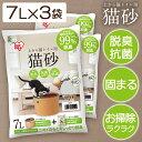 【最大350円クーポン配布中】【3袋セット】上から猫トイレ用砂 7L UNS-7L アイリスオーヤマ