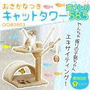 《最安値に挑戦!》タワー 猫 キャット タワー ポール キャットタワー キャットタワー QQ80003[キャットポール キャットタワー 猫タ...