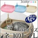 ネコのトイレ NE-550 ミルキーピンク・ミルキーブルー・ミルキーブラウン アイリスオーヤマ[猫・猫 トイレ・猫トイレ・猫のトイレ]【RCP】