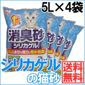 【4袋セット】猫砂 消臭砂シリカゲルサンド SGS-50 5L×4袋セットネコ砂 ねこ砂 アイリスオーヤマ 脱臭 鉱物 脱臭 セット まとめ買い 消臭 アイリス 猫の砂≪☆≫