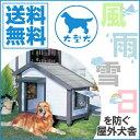 【送料無料】コテージ犬舎 CGR-1080[犬小屋 犬舎 木製 ゲージ サークル アイリスオーヤマ ...