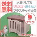 《最安値に挑戦!》送料無料 ボブハウス 950 ドア付犬小屋...
