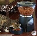 【最大350円クーポンあり】NEW ビストロ ブラック 餌 えさ エサ 自動給餌 給餌 お留守番 ペット 犬 猫 【D】 OFT 楽天