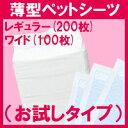 【3,000円以上でポイント3倍】薄型ペットシーツ(お試しタ...