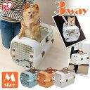 犬 ペットキャリー ペット キャリー ドライブペットキャリー Mサイズ PDPC-600 猫 小型犬 ドライブボックス ハウス ハードキャリー キャリーバッグ おでかけ 通院 ペット用品 アイリス 多頭
