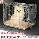 【クーポン配布中!】 折りたたみケージ OKE-450R シ...