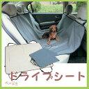 ≪楽天スーパーSALE★≫ペットドライブシートPDS-130 楽天
