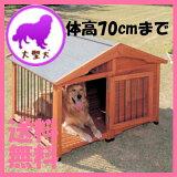 【】サークル犬舎CL-1400ブラウン〔犬小屋・犬舎・アイリスオーヤマ・屋外サークル〕【RCP】