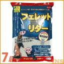 三晃 フェレット リター 7L 【LP】【TC】 楽天