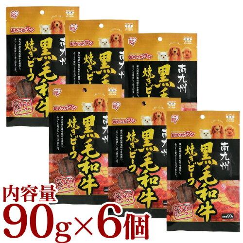アイリスオーヤマ 6袋セット 南九州黒毛和牛焼きビーフ 90g GTJ-90B 楽天