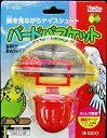 廃番 スドー バードバスケット[LP] 【TC】 楽天