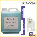 【送料無料】【BIOGANCE】バイオガンス ホワイトスノー...