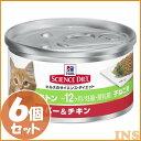 【猫】ヒルズ サイエンスダイエット 缶 キトン〜12ヶ月/妊...