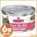 【猫】ヒルズ サイエンスダイエット 缶 ライト 1歳〜6歳肥...