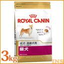 ロイヤルカナン 柴犬(成犬 高齢犬用)3kg[ドッグフード ロイヤルカナン]【D】〔AA〕【HL532P11May13】 楽天