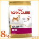 ロイヤルカナン 犬 BHN 柴犬 成犬用 8kg ≪正規品≫...