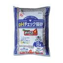 【あす楽対象】 [猫 トイレ][猫砂]pHチェック猫砂燃や