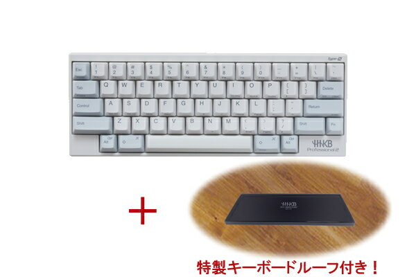 HHKB Professional2 Type-S 白(英語配列) 特製キーボードルーフ(墨)付