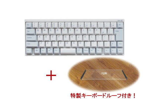 HHKB Professional JP Type-S 白(日本語配列) 特製キーボードルーフ(クリア)付